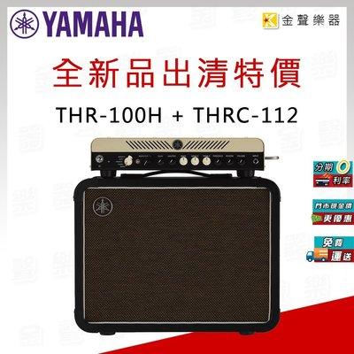 【金聲樂器】YAMAHA THR100H + THRC112 音箱組 (THR 100H THRC 112)