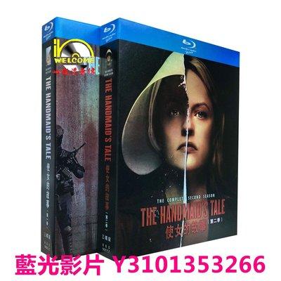BD藍光美劇1080P The Handmaid's Tale 使女的故事 1-2季
