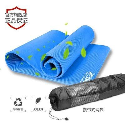 瑜伽墊加厚女士初學者10mm防滑無味健身墊瑜伽墊瑜珈墊175
