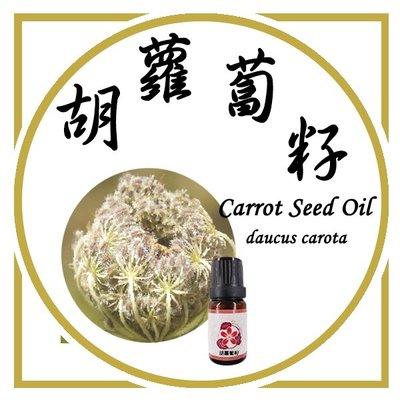 【三越Garden 】胡蘿蔔籽 精油(匈牙利)10ml 萃取方式:蒸餾 萃取部位:籽