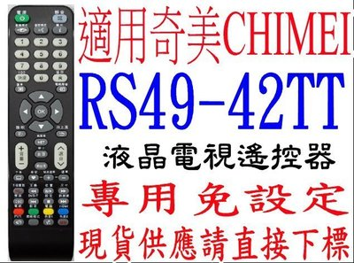 全新RS49-42TT奇美CHIMEI液晶電視遙控器免設定適用TL-32L/ 42LV700D 55LV700D 729 桃園市