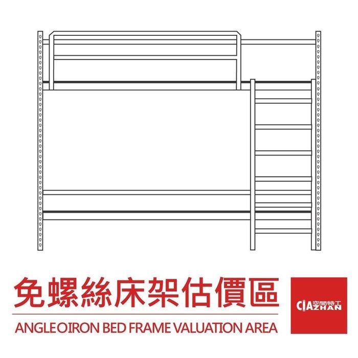 空間特工 床架訂製專區(您設計我接單)單人床 雙層床架 架高床 床架設計 床板 傢俱 寢具 床組 雙人床架