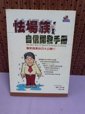 怯場族自信開發手冊 福島一雄 文化造鎮出版 1999年初版