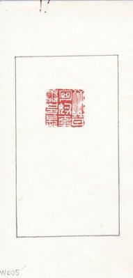 【麋研齋】藏王北岳篆刻歷代閒章拓印作品W005