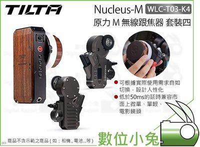 數位小兔【鐵頭 Tilta WLC-T03-K4 Nucleus-M 原力M 小套裝四】無線馬達 手輪 跟焦環