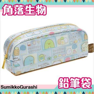 角落生物 鉛筆盒 鉛筆袋 收納袋 Sumikko Gurash  793-144 該該貝比  ☆