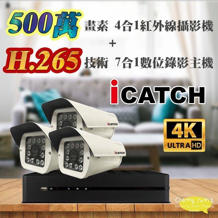 可取 ICATCH KMH-0425EU-K H.265 4路主機 + 5MP 500萬畫素 戶外型 紅外線攝影機*3