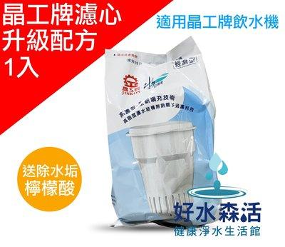 【好水森活】晶工牌開飲機濾心JD4203/JD4205/JD4208/JD4209/JD5301B/JD5飲水機適用
