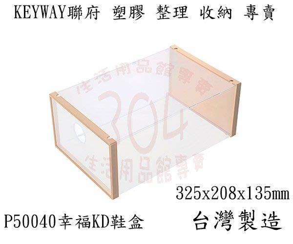 【304】(滿額享免運/不含偏遠地區&山區)KEYWAY P5-0040 幸福KD鞋盒 玩具箱 整理盒 台灣製