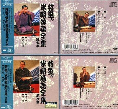K - Katsura Beicho - 米朝落語 - 日版 5CD - NEW