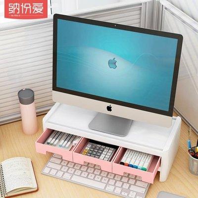 護頸臺式電腦增高架顯示器底座辦公室桌面收納盒螢幕抽屜置物架子YYP