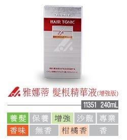 (華明)柳屋 雅娜蒂 YANAGIYA 髮根精華液 240ml 增強版(柑橘香) 頭皮保養 可自取.公司貨