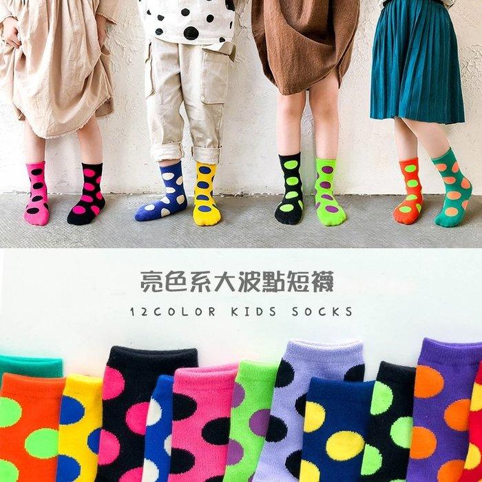 【小阿霏】兒童短襪 秋冬吸睛亮色大波點精梳棉襪 女童男童個性糖果色潮襪子PA367