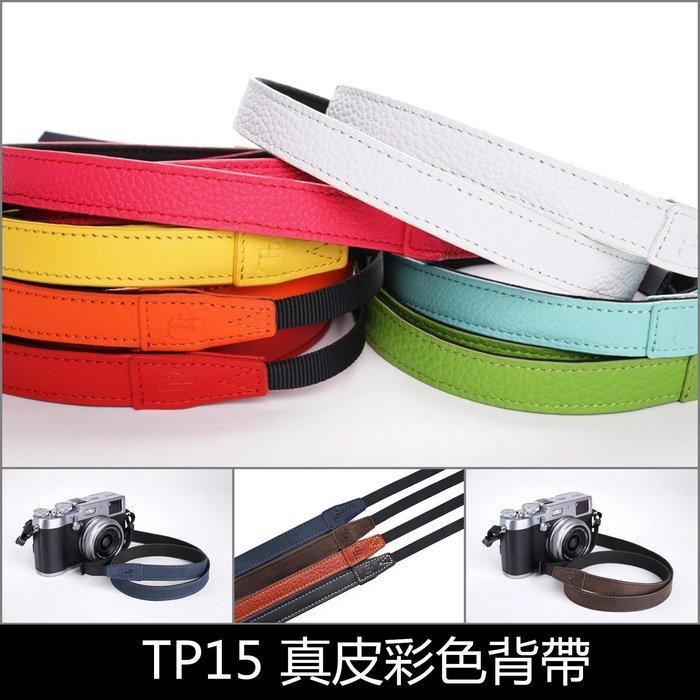 王道嚴選   TP15 彩色系列真皮背帶  G9X G6X EOS M10 RX1RII 等相機皆適用