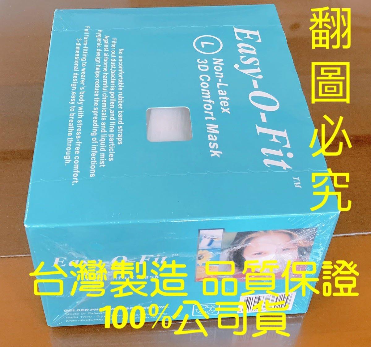 5盒下標區贈送50個 裸裝24hr出貨。台灣製造FAD美國認證CE歐盟認證3D立體口罩防塵防飛沫完全不漏水
