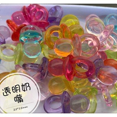 DIY 壓克力 透明奶嘴 吊飾 水串珠 拼豆 鸚鵡玩具