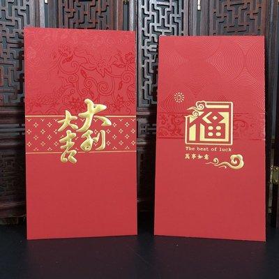 【免運】紅包袋 2021牛牛新款觸感紙大號紅包禮盒裝浮雕燙金春節過年利是封 LXHY82384