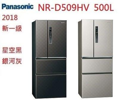 NR-D509HV 四門台中免運 優惠內詳 C509HV C509NHGS D509NHGS C619HV D619HV