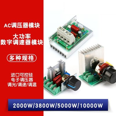 2000W/ 3800W/ 5000W/ 10000W可控硅大功率電子調壓器220V數字調壓器