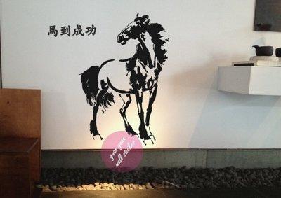 【源遠】駿馬圖【A-36】(S) 壁貼 壁紙 室內設計 民宿  創意 玻璃貼紙 IKEA 房間佈置 辦公室 商店佈置