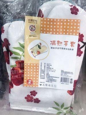台灣現貨不用等《台灣製隔熱手套一對入可以斷絕所有熱源,台灣製造,防燙防熱》