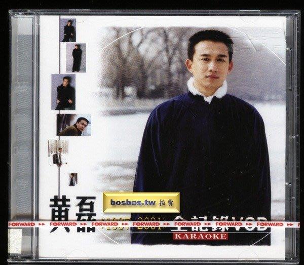 ◎全新伴唱VCD未拆!黃磊-1997-2001全記錄-邊走邊唱.橘子紅了.我想我是海等好歌◎
