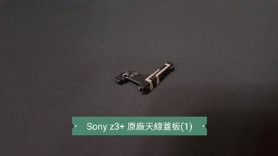 ☘綠盒子手機零件☘sony z3+ z4 原廠天線蓋板(1) 拆機全新品