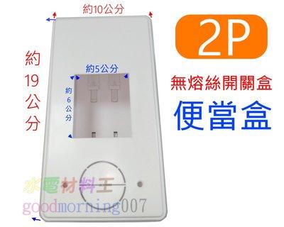 ☆水電材料王☆ 卡式無熔絲盒  便當盒 BH 2P 3P 無熔絲開關