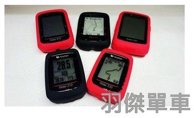 (羽傑單車)BRYTON 450/ 60/ 410/ 530/ 330/ 310 碼表保護套 碼錶果凍套 彈性矽膠 馬錶專用果凍套 彰化縣