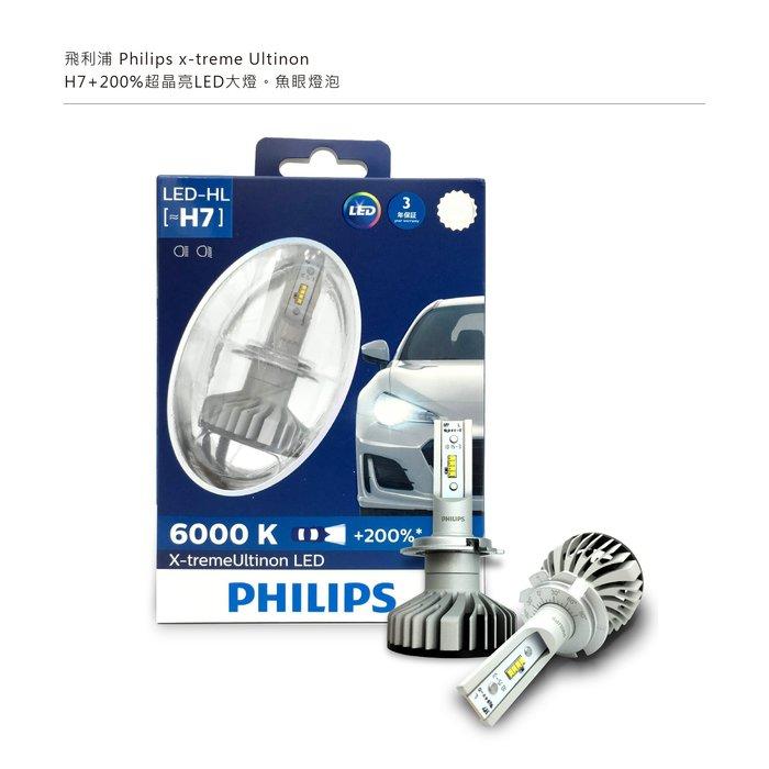 最亮版本H7飛利浦Philips x-treme Ultinon +200%超晶亮LED大燈魚眼燈泡賓士Benz免解碼器
