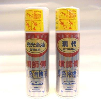 (含發票)噴師傅( 二罐一組)(亮光金油+現代 HYUNDAI 車系)汽車冷烤漆 原色冷烤漆 冷烤漆 噴漆