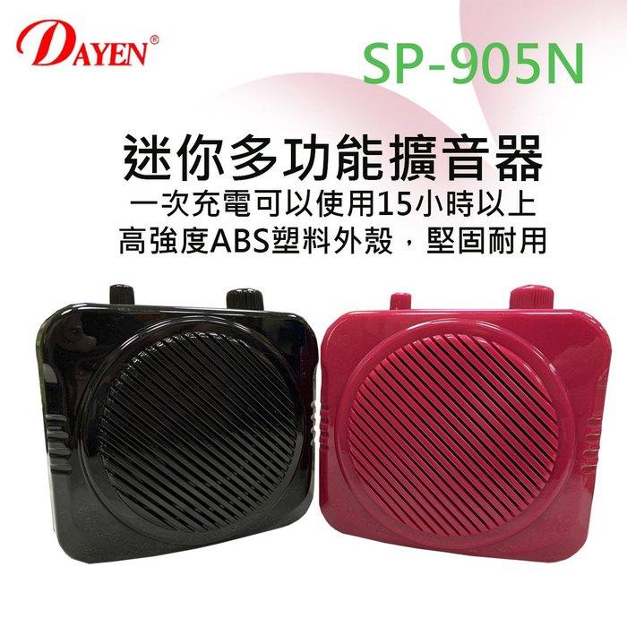 「小巫的店」*(SP-905N)Dayen迷你擴音器,MP3音訊孔.老師戶外教學(黑、桃紅)