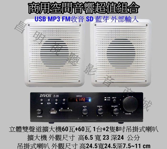 【昌明視聽】商用空間超值音響小組合 擴大機 INVOX E-35 一台 +喇叭 PSP-801 吊掛式箱型喇叭 2隻