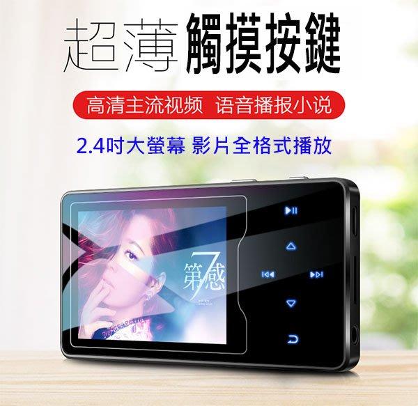【傻瓜批發】銳族 D08 2.4吋大螢幕 8G MP4 1080P 影片 全格式播放 MP3 FM 錄音 喇叭 TTS