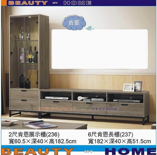 【Beauty My Home】20-HL-275-05肯恩8尺L型電視櫃【高雄】