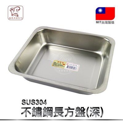 VSHOP網購佳》長方盤(深)特小 正304 不銹鋼 台灣製 茶盤 烤盤 方盤 餐具 擺盤