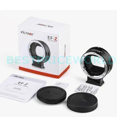 唯卓 Viltrox EF-Nikon Z EFZ 可調光圈 自動對焦轉接環 Canon EF鏡頭轉 唯卓仕 EF-Z