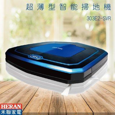 官方授權經銷【HERAN】303E2-SVR 超薄型智能掃地機 掃地機器人 居家清潔 HEPA濾網 乾濕兩用布 智能生活