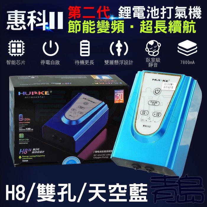 Y。。。青島水族。。。中國HUIKE惠科-二代 節能變頻 鋰電池不斷電防潑水打氣機 超靜音 釣魚==H8/雙孔/天空藍