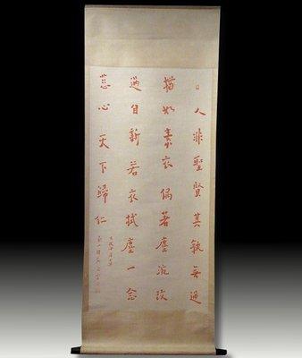 【 金王記拍寶網 】S463  清 中國著名藝術家教育家 弘一法師 近代佛教律宗高僧 手繪硃砂書法中堂 捲軸一幅 ~