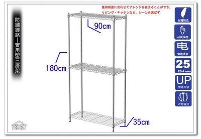 [客尊屋]實用型36X91X180H(接)鍍鉻三層架/波浪架/鐵架/收納架/置物架/書架/電腦桌