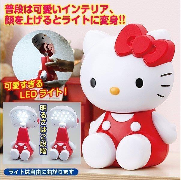 東京家族 kitty公仔 檯燈 LED燈泡