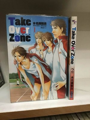 [184二手書_BL漫畫] Take Over Zone愛情接力區 [1-2完]~水名瀨雅良~尖端~WM1-CP
