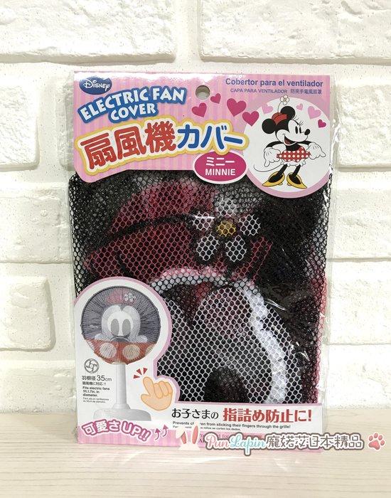 (現貨在台)日本正品Disney 迪士尼 電風扇網罩 孩童安全防護套 電扇防塵套 風扇罩 (米妮/米奇各一)下標區