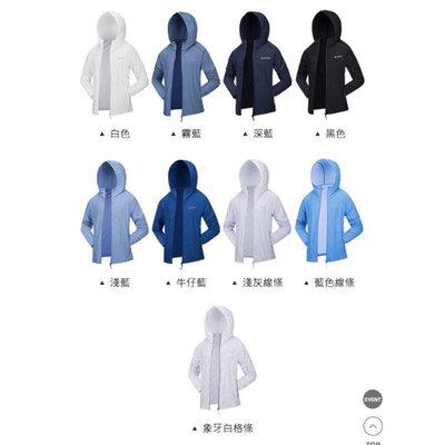 小小尖兵專業代購 ONE BOY UPF50 防曬 冰科技機能 輕薄 冰鋒衣 防曬 防曬外套 男版 2021 新款
