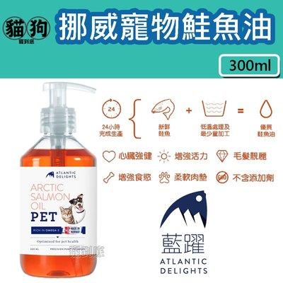 寵到底-【藍躍ATLANTIC DELIGHTS】挪威寵物鮭魚油100%原裝進口犬貓適用300ml,心臟保健,皮膚保健
