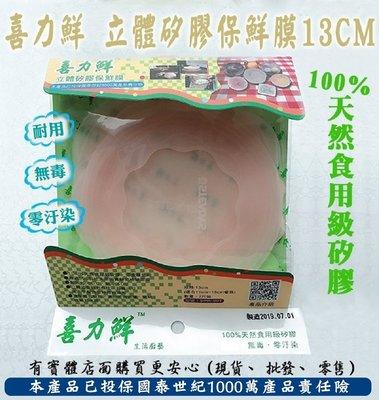 850110-032 興雲網購【喜力鮮 立體矽膠保鮮膜13CM】家用碗蓋 密封蓋 防塵蓋 保鮮蓋 食物保鮮 可重復使用