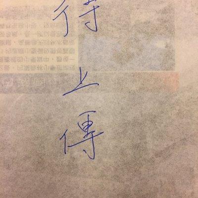 中國大陸郵票大版2018-1狗年生肖郵票大版