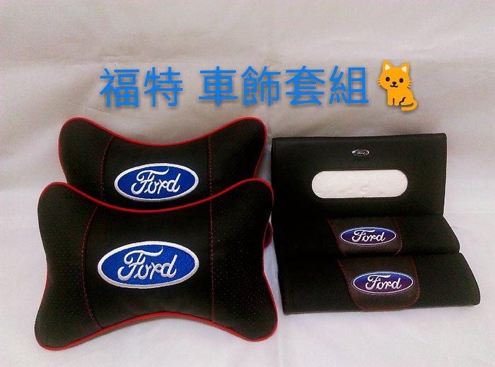 福特 FORD 車內飾品 KUGA 安全肩帶套 紙巾盒 FOCUS 裝飾