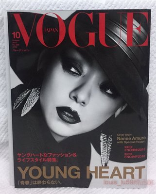 Vogue Japan 10月號 2018 日本獨佔版【安室奈美惠 Namie Amuro 封面: 內附海報】全新